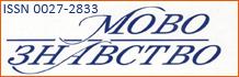 Мовознавство: науково-теоретичний журнал Інституту мовознавства імені О. О. Потебні НАН України та Українського мовно-інформаційного фонду НАН України